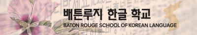 배튼루지 한글학교 Baton Rouge School for Korean Language
